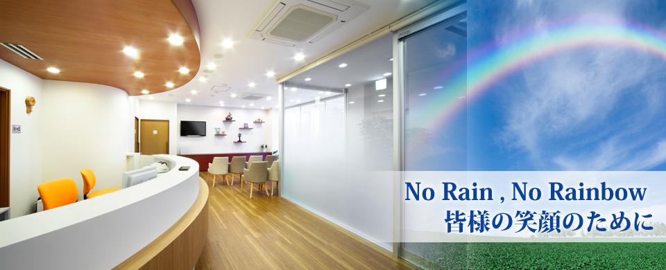 No Rain,No Rainbow 皆様の笑顔のために