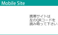 Mobile Site 携帯サイトは左のQRコードを読み取ってください
